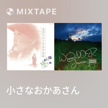 Mixtape 小さなおかあさん -
