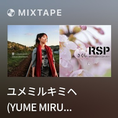 Mixtape ユメミルキミヘ (Yume Miru Kimi E) - Various Artists