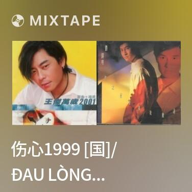 Radio 伤心1999 [国]/ Đau Lòng 1999 - Various Artists