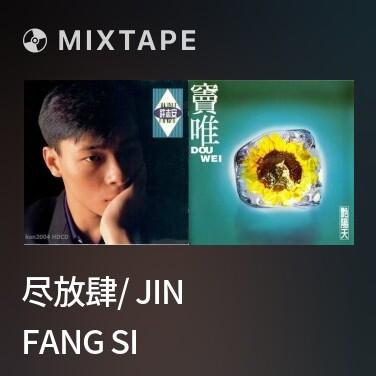 Mixtape 尽放肆/ Jin Fang Si -