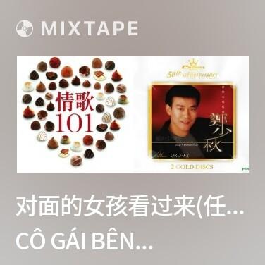 Mixtape 对面的女孩看过来(任贤齐)/ Cô Gái Bên Kia Nhình Qua Đây - Various Artists