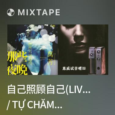 Mixtape 自己照顾自己(live) / Tự Chăm Sóc Bản Thân -