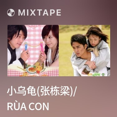 Mixtape 小乌龟(张栋梁)/ Rùa Con - Various Artists