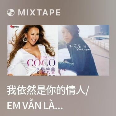 Mixtape 我依然是你的情人/ Em Vẫn Là Người Tình Của Anh - Various Artists