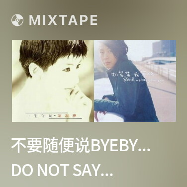 Mixtape 不要随便说byebye/ Do Not Say Bye Bye - Various Artists