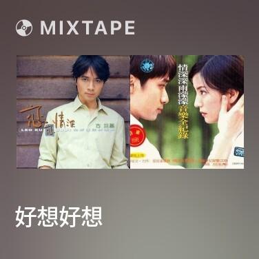 Mixtape 好想好想 (中视情深深雨濛濛插曲)/ Rất Nhớ Rất Nhớ (Nhạc Phim Tân Dòng Sông Ly Biệt) - Various Artists