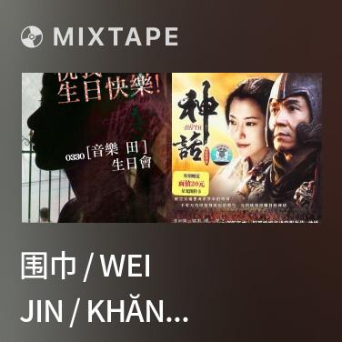 Mixtape 围巾 / Wei Jin / Khăn Quàng Cổ - Various Artists