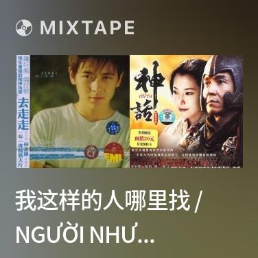 Mixtape 我这样的人哪里找 / Người Như Tôi Đi Đâu Kiếm - Various Artists