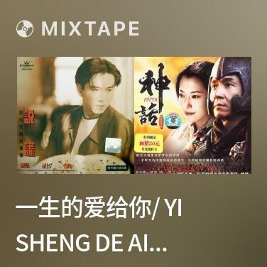 Mixtape 一生的爱给你/ Yi Sheng De Ai Gei Ni - Various Artists