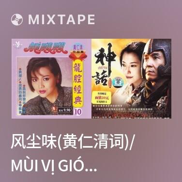 Mixtape 风尘味(黄仁清词)/ Mùi Vị Gió Bụi - Various Artists