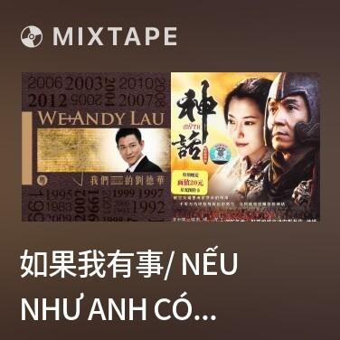 Mixtape 如果我有事/ Nếu Như Anh Có Chuyện - Various Artists
