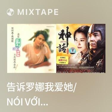 Mixtape 告诉罗娜我爱她/ Nói Với Rona Tôi Yêu Cô Ấy - Various Artists