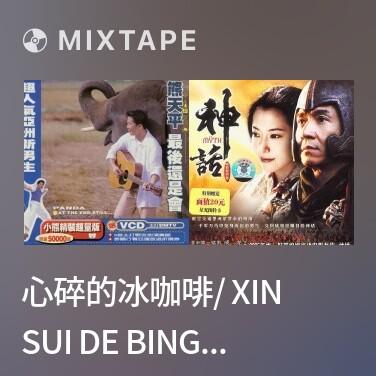 Mixtape 心碎的冰咖啡/ Xin Sui De Bing Ka Fei