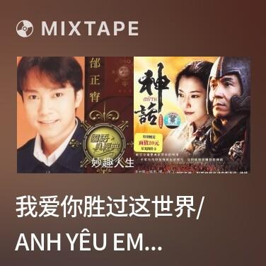 Mixtape 我爱你胜过这世界/ Anh Yêu Em Hơn Thế Giới Này - Various Artists