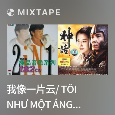 Mixtape 我像一片云/ Tôi Như Một Áng Mây - Various Artists
