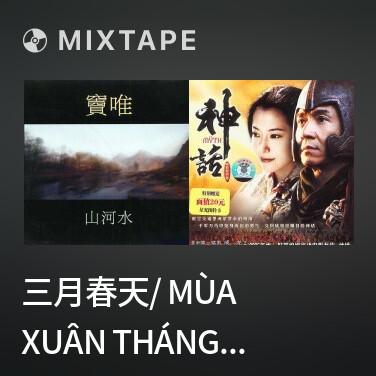 Radio 三月春天/ Mùa Xuân Tháng Ba - Various Artists