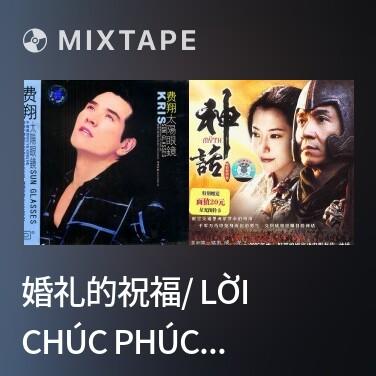Mixtape 婚礼的祝福/ Lời Chúc Phúc Của Hôn Lễ - Various Artists