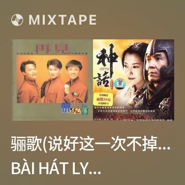 Mixtape 骊歌(说好这一次不掉眼泪)/ Bài Hát Ly Biệt (Nói Rõ Lần Này Không Rơi Nước Mắt) - Various Artists