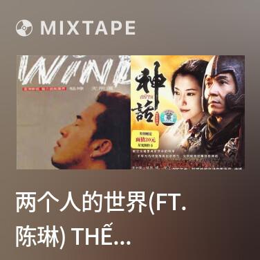 Mixtape 两个人的世界(ft. 陈琳) Thế Giới Hai Người - Various Artists