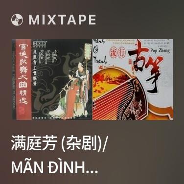 Mixtape 满庭芳 (杂剧)/ Mãn Đình Phương -