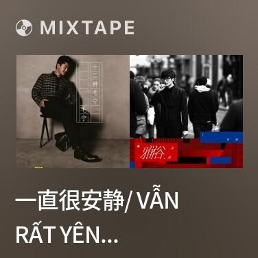 Mixtape 一直很安静/ Vẫn Rất Yên Tĩnh - Various Artists