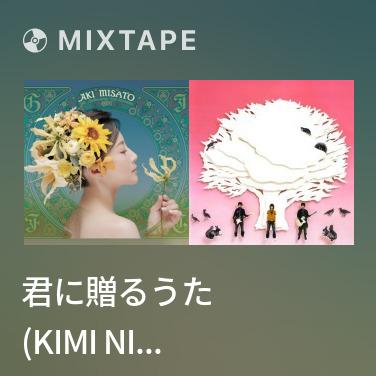 Radio 君に贈るうた (Kimi Ni Okuru Uta) - Various Artists