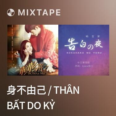 Mixtape 身不由己 / Thân Bất Do Kỷ - Various Artists