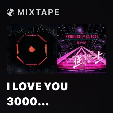 Mixtape I Love You 3000 (Chinese Version) - Various Artists