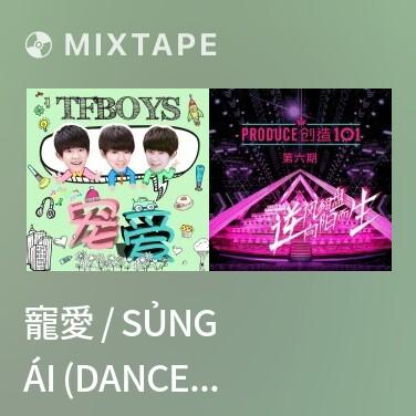 Mixtape 寵愛 / Sủng Ái (Dance MV Version) - Various Artists