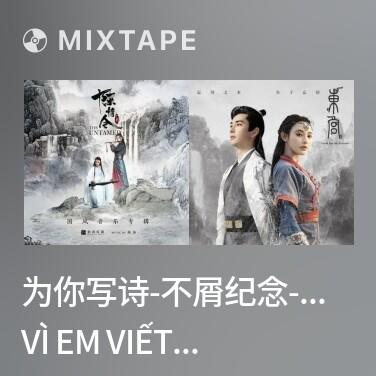 Radio 为你写诗-不屑纪念-残废-吴克群(Remix)/ Vì Em Viết Thơ - Kỉ Niệm Nhỏ Nhặt - Tàn Phê - Ngô Khắc Quần - Various Artists