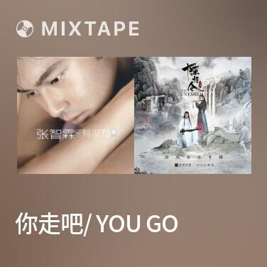 Mixtape 你走吧/ You Go - Various Artists