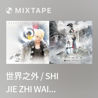 Mixtape 世界之外 / Shi Jie Zhi Wai / Thế Giới Bên Ngoài - Various Artists