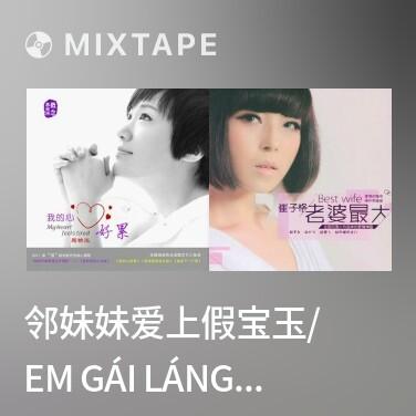 Mixtape 邻妹妹爱上假宝玉/ Em Gái Láng Giềng Yêu Giả Bảo Ngọc - Various Artists