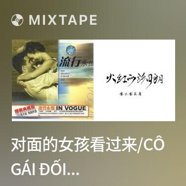 Mixtape 对面的女孩看过来/Cô Gái Đối Diện Hãy Nhìn Sang Đây/Kan Guo Lai - Various Artists