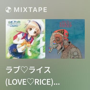 Mixtape ラブ♡ライス (Love♡Rice) (Instrumental) - Various Artists