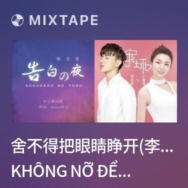 Radio 舍不得把眼睛睁开(李度)/ Không Nỡ Để Mắt Mở To - Various Artists