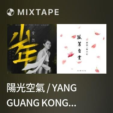 Radio 陽光空氣 / Yang Guang Kong Qi / Ánh Dương Giữa Không Trung - Various Artists