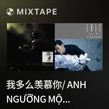 Mixtape 我多么羡慕你/ Anh Ngưỡng Mộ Em Như Vậy - Various Artists
