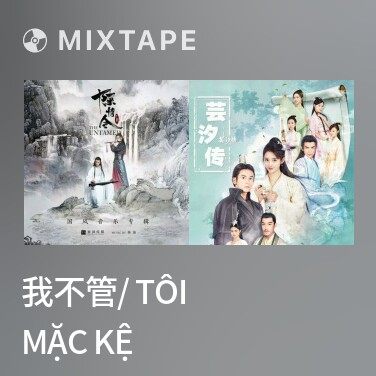 Radio 我不管/ Tôi Mặc Kệ - Various Artists