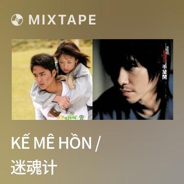 Mixtape Kế Mê Hồn / 迷魂计 - Various Artists