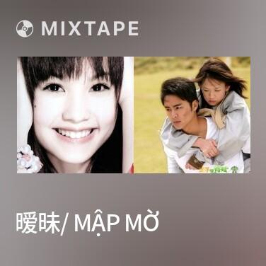 Mixtape 暧昧/ Mập Mờ - Various Artists