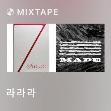 Mixtape 라 라 라 - Various Artists