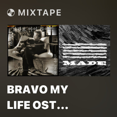 Mixtape Bravo My Life OST 'Kim Branch' - Various Artists