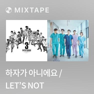 Mixtape 하자가 아니에요 / Let's Not - Various Artists