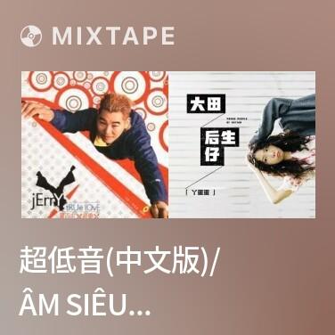 Mixtape 超低音(中文版)/ Âm Siêu Thấp (Bản Tiếng Hoa)
