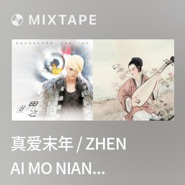 Mixtape 真爱末年 / Zhen Ai Mo Nian / Chân Ái Mạt Niên - Various Artists