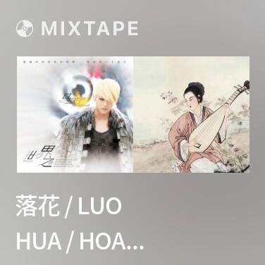 Mixtape 落花 / Luo Hua / Hoa Rơi (OST Thiếu Niên Thần Thám Địch Nhân Kiệt) - Various Artists