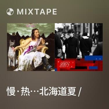 Mixtape 慢·热…北海道夏 / Slow.Hot…Summer In Hokkaido - Various Artists