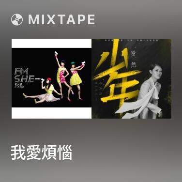 Mixtape 我愛煩惱 - Various Artists