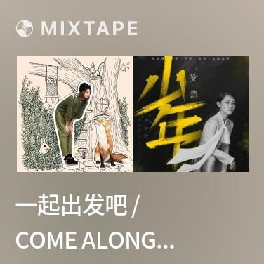 Mixtape 一起出发吧 / Come Along With Me/ Cùng Nhau Xuất Phát Nào - Various Artists